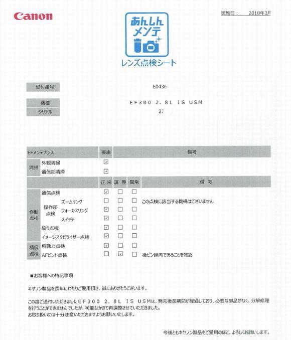 点検シート300F2.8.JPG