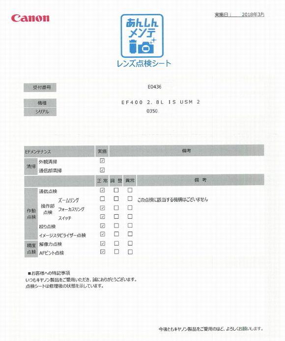 点検シート400F2.8.JPG