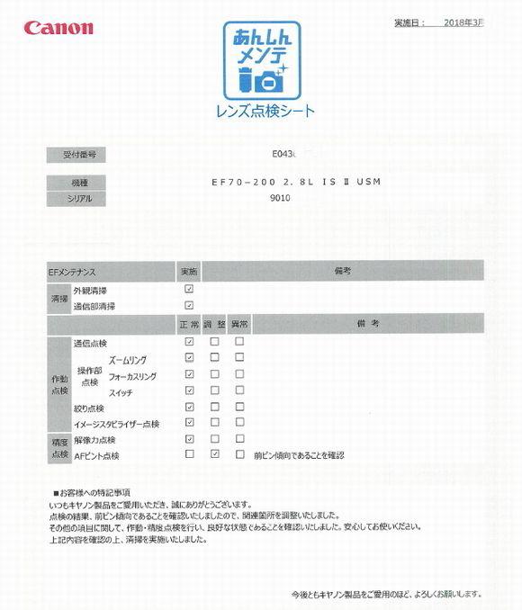 点検シート70-200.JPG